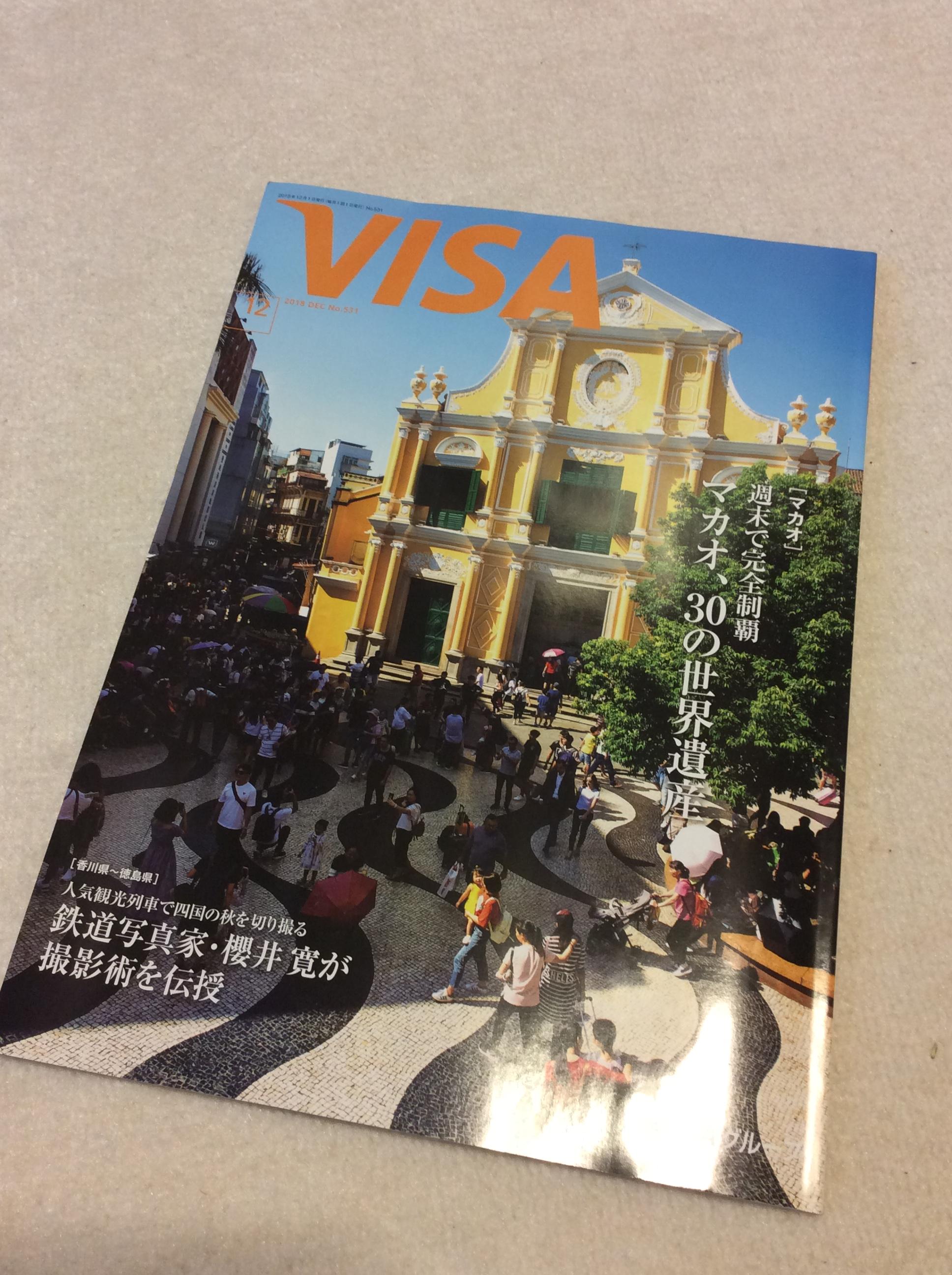 月刊VISA 2018年12月号 マカオ特集
